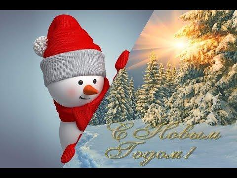 ОТКРЫТКА; Красивое поздравление с новым 2019 годом!. Красивые пожелания на новый год. - Прикольное видео онлайн
