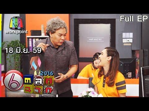 ตลก 6 ฉาก   18 มิ.ย. 59 Full HD