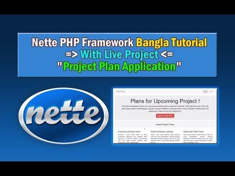 Nette PHP Framework Bangla Tutorial (Project Overview)