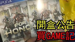 榮耀戰魂 For Honor PS4 開GAME影片 - 澳洲日常