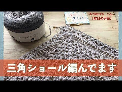 三角ショール編んでます【本日の手芸】today's handicraft