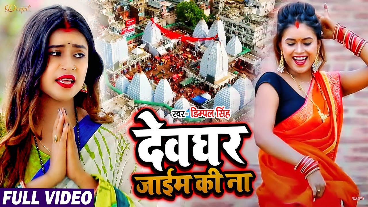 #VIDEO | देवघर जाईम कि ना | #Dimpal Singh | #काँवर गीत | Bhojpuri Bolbam Song 2021