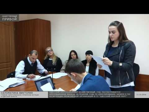 Апелляционная жалоба по иску ГП Одесский морской порт