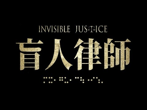 《盲人律師》電影預告~~2019年最感動、最娛樂、最收穫的強檔國片!!!