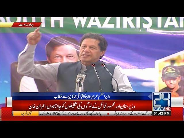 PM Imran Khan Addresses Tribal Leaders In Waziristan | 24 April 2019