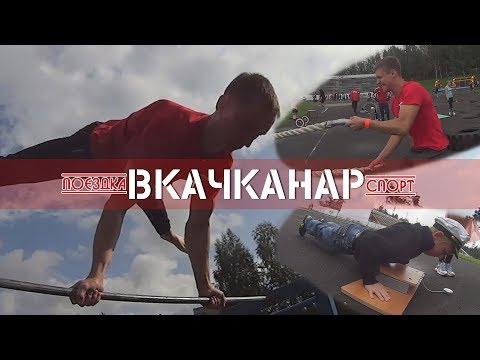 Город Качканар | Футбол | Воркаут