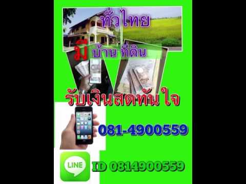 รับจำนอง-ขายฝาก โฉนดที่ดิน บ้าน อสังหาริมทรัพย์อื่นๆทั่วไทย โทร.081-4900559