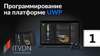 Программирование на платформе UWP. Урок 1. Введение в платформу Universal Windows Platform
