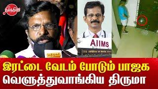 Thirumavalavan Press Meet today ABVP shanmugam subbiah AIIMS Madurai tamil news