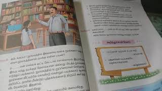 3rd STD 1st term Tamil நூலகம் book back question and answer
