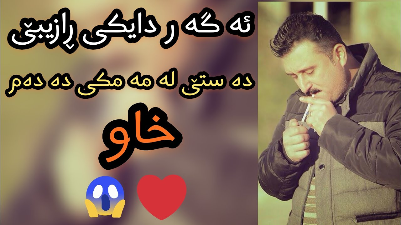 Karwan Xabati W Hawzheen Atta 2020 (Xaw) Xoshtrin Gorany ~ Danishtni Nila Cafe