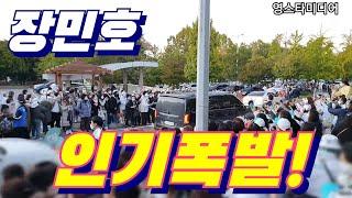 #장민호 서울막콘 인산인해~인기폭발!  무사히 마쳤어요…