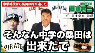【桑田の牽制、イチローのバッティング…】西山秀二が「勝てない」と感じたプロ野球選手6人【右打者はあの人】