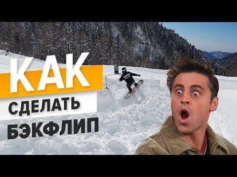 Как сделать бэкфлип на сноуборде? Школа сноуборда