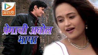 Premachi Abol Bhasha   Marathi Romantic Song   Vikram Gokhale