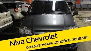 Как пользоваться раздаткой на Chevrolet Niva? Видеообзор