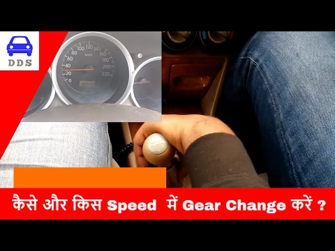 how to change gears when driving