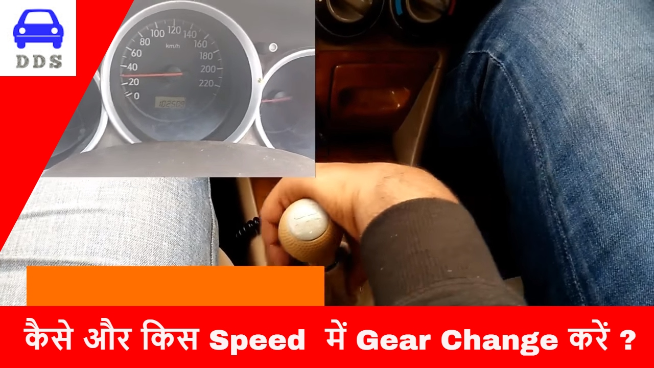 When To Change Gear In Manual Shift Cars Lesson 4 Learn Car Driving Desi Driving School