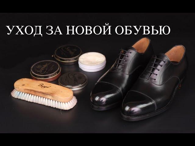 Ухаживать за новой обувью или нет ?