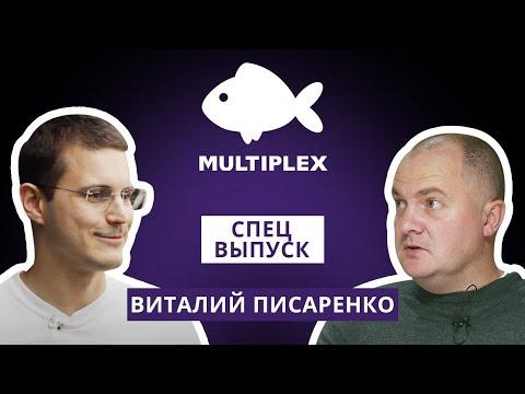 На чем зарабатывают кинотеатры MULTIPLEX? Рассказывает секреты Виталий Писаренко