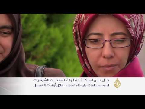 تركيا تسمح لموظفات الأمن بارتداء الحجاب