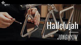 """""""할렐루야 Hallelujah"""" by…"""