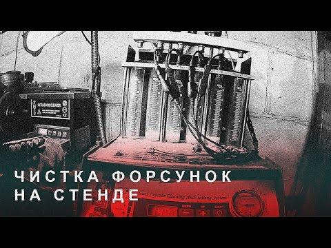 Ролик Чистка Форсунок на Стенде, Чистка Инжектора.