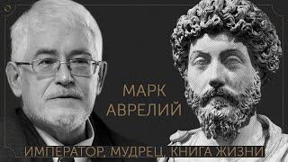 Сергей Пролеев — Марк Аврелий: император, мудрец, книга жизни