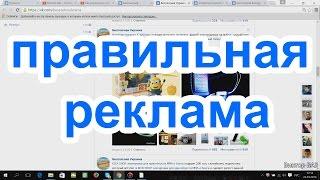Настройка рекламы в вк и раскрутка группы вконтакте.(, 2016-01-22T17:13:57.000Z)