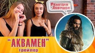 Реакция девушек - Аквамен русский трейлер 2018 aquaman