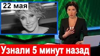 🔥22 мая 🔥 Тревожные НОВОСТИ Елена Воробей 🔥 Малахов УПАЛ 🔥