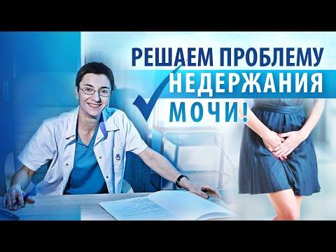 Недержание мочи. Причины недуга и способы лечения.