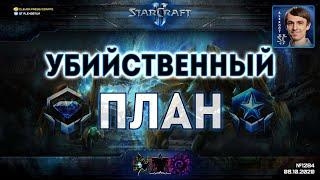 ПЛАН [НЕ] НА ПОБЕДУ: Новые убийственные задумки и зрелищные матчи игроков-любителей в StarCraft II
