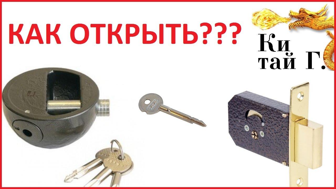 как открыть старый замок сплоским ключом