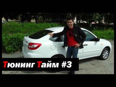 Монтаж новинки тюнинг бампера Razor для LADA Granta