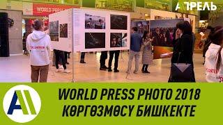 World Press Photo 2018 сүрөт көргөзмөсү эми Бишкекте \ Апрель ТВ