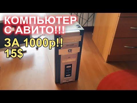 Компьютер с АВИТО за 1000р!!