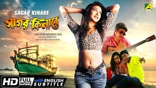 Sagar Kinare | সাগর কিনারে | Bengali Romantic Movie | English Subtitle | Rituparna, Ferdous