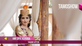 Нигора Холова - Чашни аруси / Nigora Kholova - Jashni arusi (2017)