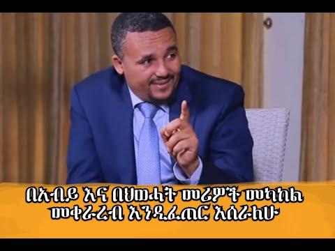 Awramba Times Presents Activist Jawar Mohammed thumbnail