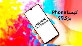 Samsung Galaxy M series (2019) | M10  M20 M30 | Specs and details