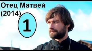 Отец Матвей 1 серия / Отец Матвей 1 серия 2014 смотреть онлайн в HD  22/09/2014