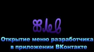 Заходим в меню разработчика ВКонтакте | Убираем рекламу в приложении ВКонтакте