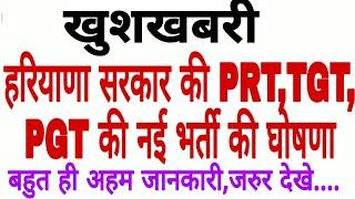 Haryana  govt prt tgt pgt good news    new bharti    हरियाणा से शिक्षक भर्ती के लिए बडी खबर hssc
