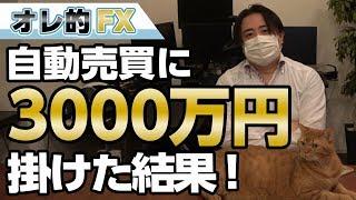 FX、自動売買に3000万円掛けた結果、エライ事になった! thumbnail