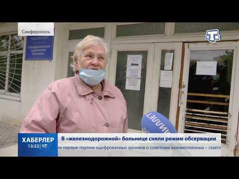 В «железнодорожной» больнице сняли режим обсервации