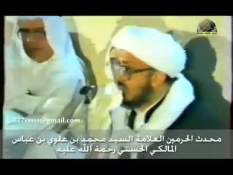 Sholawat Sayyid Muhammad Bin Alawi Al Maliki