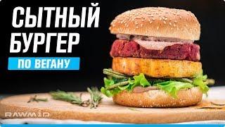 Постный вегетарианский бургер в аэрофритюрнице