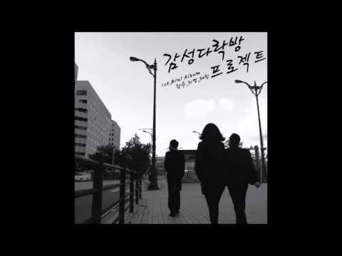 감성다락방프로젝트 감성다락방 프로젝트 - 별바라기