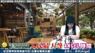 人民最大聲-安圻(Angel) 20190820  從涪陵榨菜到高雄市政!台灣名嘴頻走鐘!?